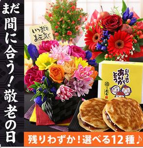 まだ間に合う!敬老の日ギフト・プレゼント。楽天ランキングではお花、和菓子が人気!