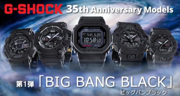 G-SHOCK ジーショック 35周年モデル(メンズ)が発売!人気の黒が勢ぞろい!!
