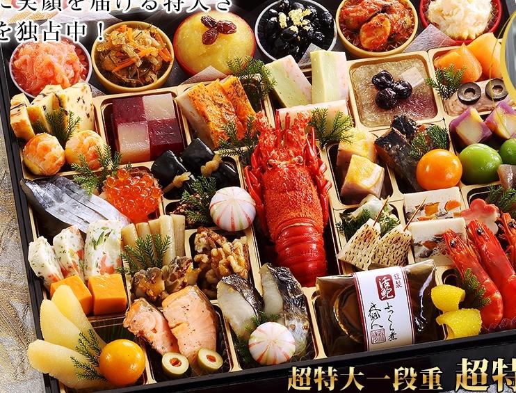 おせち料理2018(冷凍通販)人気・おすすめランキング!