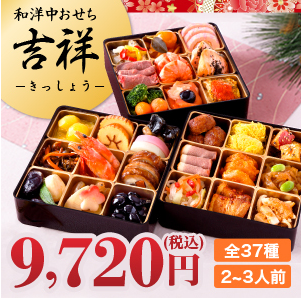 おせち料理。1万円以下で和洋中を楽しめる東京正直屋の「吉祥」| 楽天・口コミ評判