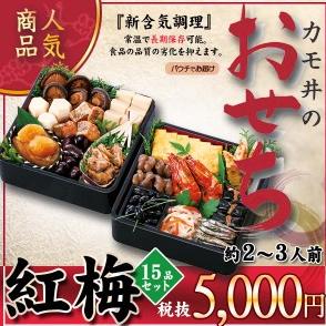 安い、美味しい、5000円で買えるカモ井のおせち料理セット。通販・予約商品。