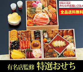 おせち2018 おすすめ通販。京都の老舗をはじめ、有名ホテル・料亭が監修した特選おせち