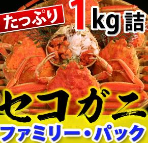 かにみそと卵が美味しいセコガニのおすすめは山陰境港産!?  | 楽天 通販 蟹(かに・カニ)口コミ