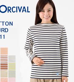 バスクシャツの定番ORCIVAL(オーシバル、オーチバル)。セントジェームスとの比較、サイズ感、着心地などは?| 楽天・ネット通販・メンズ・レディース