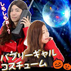 ハロウィン仮装2018 平野ノラ風・昭和バブリーギャル衣装も人気!文化祭、忘年会にも。