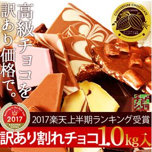 楽天通販で人気のチュベドショコラ「割れチョコ ミックス5」。激安でも美味しい理由を探ってみた(口コミ・評判・レビューも)。