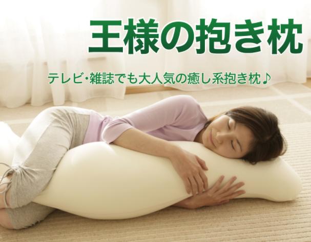 楽天でも人気の王様の抱き枕の評判を口コミから探ってみた→妊婦さんにもおすすめ!