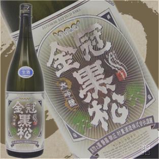 獺祭の値段が高くて買えない人におすすめの山口の大吟醸「金冠黒松」