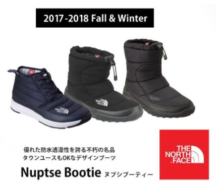 暖かい!防水、高い保温力で冬に大活躍するノースフェイスのブーツ。