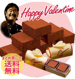 バレンタイン 義理チョコまとめ買いに最適な、お得で高級感のある料理の鉄人監修の生チョコはこちら。