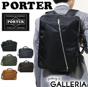 若手社員のビジネスバッグはリュック使いもできるポーターの3wayタイプが人気!| 楽天・通販・おすすめ