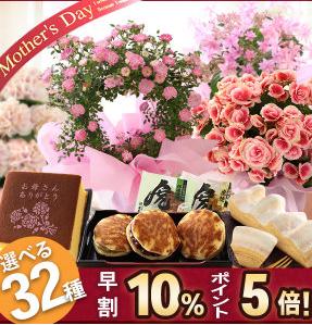 母の日のプレゼント。花とお菓子(スイーツ)のセットが楽天で人気!