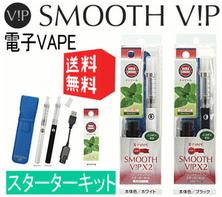 横山剣さんがCMしている電子タバコ「スムースビップ」の口コミ。