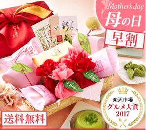 楽天 母の日ギフトランキング1位獲得!花以外のプレゼントで人気の宇治抹茶スイーツ(カーネーションのお菓子箱)の口コミは?