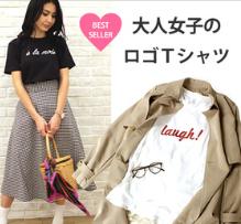 かわいい、かっこいい!大人の女性向け、レディースロゴtシャツ。