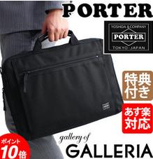 ビジネスバッグに迷ったら1万円代で買えるポーターのブリーフケースがオススメ!人気の秘密を口コミから探ってみた
