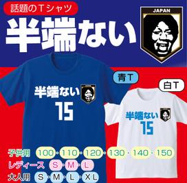 サッカー日本代表大迫の「半端ない」Tシャツが大人気!ワールドカップ応援グッズにぜひw