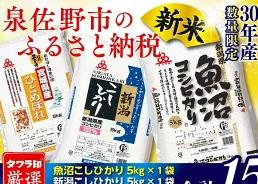 ふるさと納税。楽天ランキング1位は泉佐野市の新米!総務省とバトル勃発!?