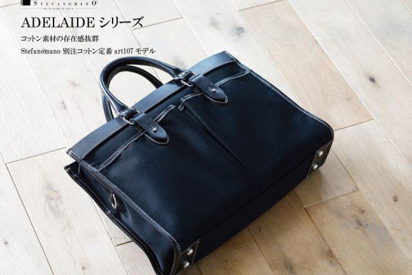 イタリア製の鞄でステファノマーノのビジネスバッグがおすすめな理由