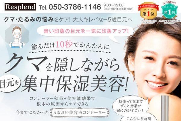 アイプリン最安は楽天・amazonでもなく公式サイト!